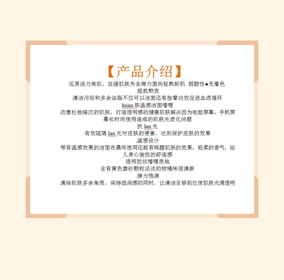 芳珂/Fancl · AND MIRAI煥膚溫感潔面啫喱