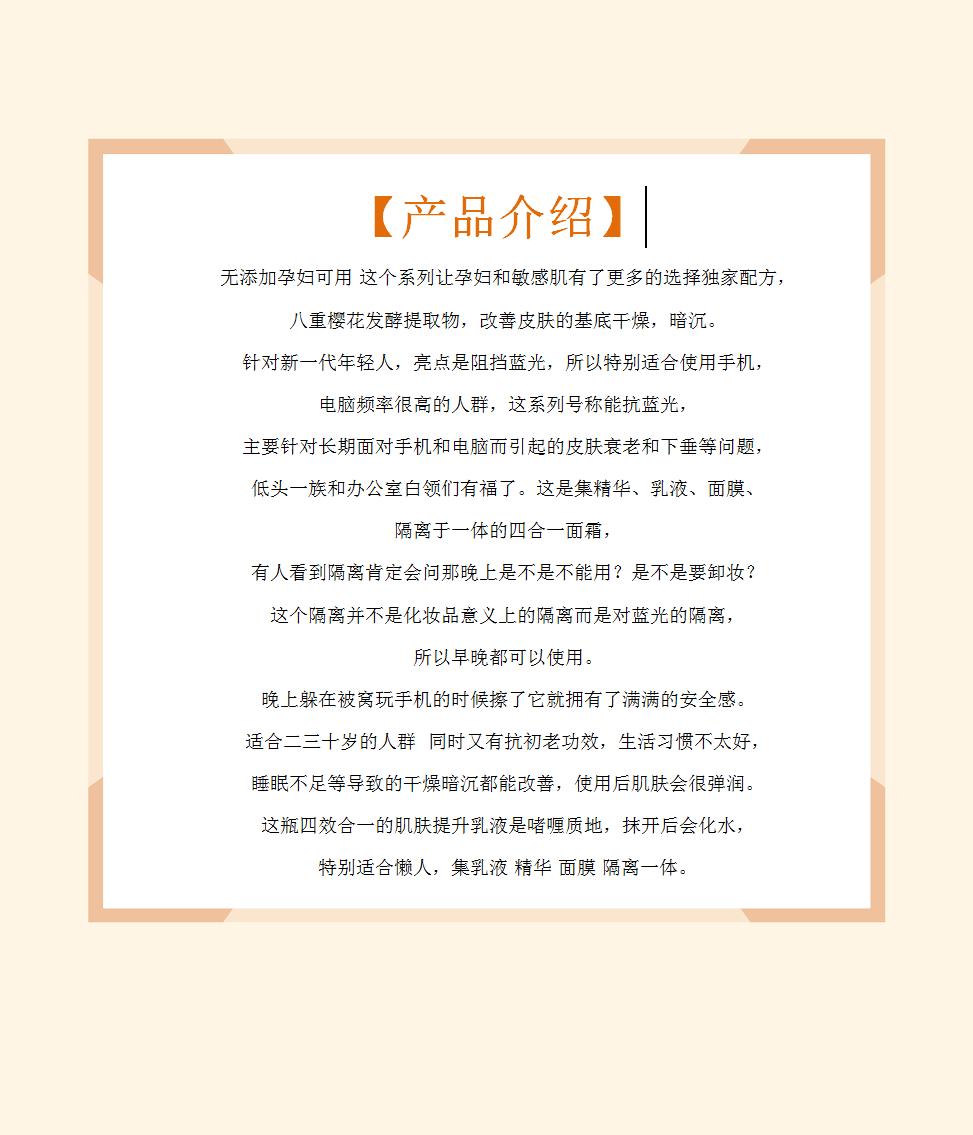 芳珂/Fancl · 無添加輕齡AND MIRAI煥膚多效彈力霜