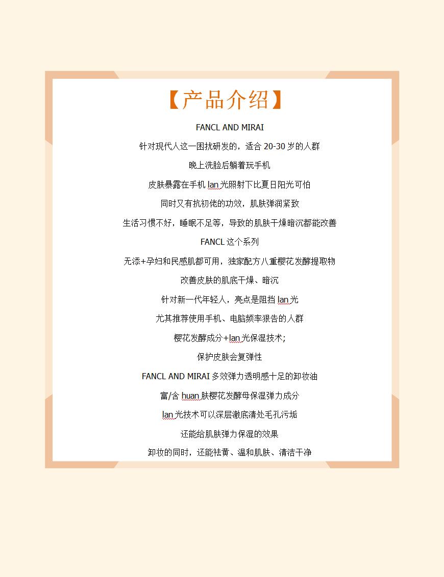 芳珂/Fancl · 無添加AND MIRAI煥膚潔凈卸妝油